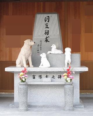 精道小学校・ルルド・盲導犬 025